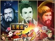 Shanghai Playable、戦略SLG『三国志天下3分』をFP版「GREE」でリリース