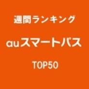【auスマートパスランキング】総合TOP50(7/29版)…7月1日から大きく順位を伸ばしたアプリ9本。