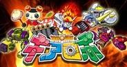 コムシード、『爆熱拳闘機ギアロボ』をFP版GREEでリリース