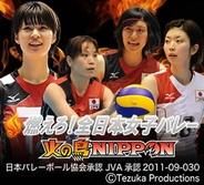 AOI Pro、『燃えろ!全日本女子バレー』をスマホ版「Ameba」でリリース…現役・伝説の選手が実名・実写で登場