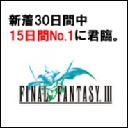 【GooglePlayランキング】人気の新着ゲーム有料TOP20(7/29)…『FINAL FANTASY III 』、15日間1位に君臨。