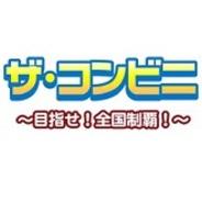 ハムスター、『ザ・コンビニ~目指せ!全国制覇!~』を「TSUTAYAcom kiwi」でリリース
