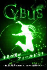 アンビション、ARを使ったiPhone用リアルタイムバトルゲーム『CYBUS』をリリース
