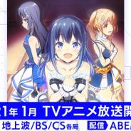 サイバーエージェント、『IDOLY PRIDE』のTVアニメを2021年1月より放送! 大石昌良による新曲のアニメーションMVも公開