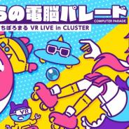 クラスター、「八月二雪×ぼっちぼろまる VR LIVE~ぼくらの電脳パレード~ in cluster 」を7月6日に開催!!