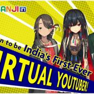いちから、インドに本格進出! VTuberグループ「NIJISANJI in」始動!