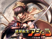 テンダ、不如帰シリーズ題材のソーシャルゲーム『無双転生アシュラ~不如帰大乱~』をMobageでリリース
