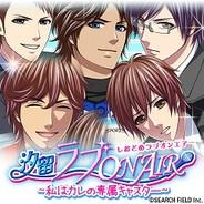 サーチフィールド、恋愛ゲーム『汐留ラブ ON AIR』を「GREE」でリリース