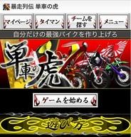 Donuts、人気ゲーム『暴走列伝 単車の虎』をスマホ版「mixi」で提供開始