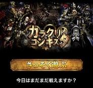 ニジボックス、スチームパンクRPG『カラクリ・コンキスタ』を「Mobage」でリリース
