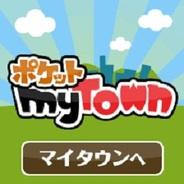 ゆめみ、位置情報ゲーム『ポケットマイタウン』をFP版「mixi」で提供開始