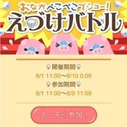 【SP版mixiゲームランキング(8/4)】サイバーエージェント『ブーシュカ for mixi』が4冠達成