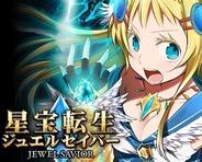 ブリリアントサービス、新感覚カードゲーム『星宝転生ジュエルセイバー』を「GREE」でリリース