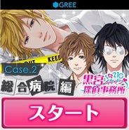NEO COSMIC、恋愛ゲーム『黒宮探偵事務所~総合病院編~』を「Mobage」と「GREE」でリリース