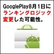 【GooglePlayランキング】人気の新着ゲーム無料TOP20(8/5版)…傾向からランキングロジック変更の可能性が高い。