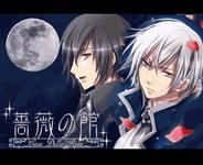 NEO COSMIC、恋愛ゲーム『薔薇の館~ゼオン編~』を「GREE」と「Mobage」でリリース