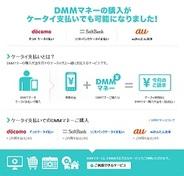 DMM.com、「DMM.com」で携帯電話キャリア決済を導入