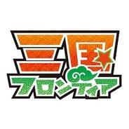 ドリコム、新作カードゲーム『三国フロンティア』を「GREE」でリリース