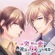 アクセーラ、恋愛ゲーム『突然の恋~社長と秘密の残業~』を「GREE」でリリース