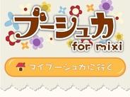 【SP版mixiゲームランキング(8/11)】サイバーエージェント『ブーシュカ for mixi』が4冠達成
