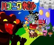 Donuts、新感覚タワーディフェンス『ハコニワ戦争』をFP版「Mobage」でリリース