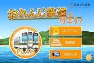 肥薩おれんじ鉄道、地域振興を目的とした鉄道ゲーム『おれんじ鉄道で行こう!』をリリース