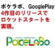 【GooglePlayランキング】人気の新着ゲーム無料TOP20(8月12日版)…ポケラボ『三国INFINITY』リリース4日でTOP10にランクイン。