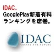 【GooglePlayランキング】人気の新着ゲーム有料TOP20(8月12日版)…IDACタイトルが8本もランクイン。