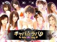 プロジェクトゼロ、No.1キャバ嬢育成RPG『キャバ☆ラバ9』を「Mobage」でリリース