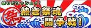 ポリゴンマジック、『ダービー×ダービー』でイベント「祭りだワッショイ!熱き祭魂 闘争戦!」を開催
