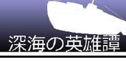 キュウビソフト、『深海の英雄譚』をFP版「GREE」でリリース