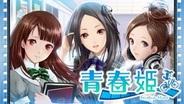 gumi、トキメキ学園青春ゲーム『青春姫』を「GREE」でリリース