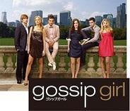 ボルテージ、全米人気ドラマとのコラボ『ゴシップガール~NYで恋の予感~』を「GREE」で提供決定