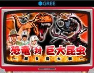 ダイケン、『恐竜対巨大昆虫~超B級大戦~』をスマホ版「GREE」でリリース