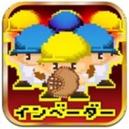 フジテレビとEagle、iPhone用ゲームアプリ『ベースボールインベーダー』をリリース