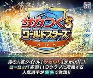 セガとグレンジ、9月1日より『サカつくS ワールドスターズ』を「mixi」でリリース