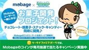 ファミマとDeNA、「Mobageユーザーと作るお菓子コラボ企画」を実施