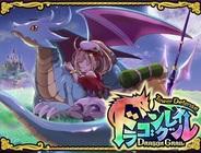 モバラボ、新感覚タワーディフェンス『ドラゴングレイル~竜杯の守護者~』をMobageでリリース