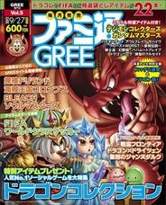 エンターブレイン、GREE専門誌『ファミ通GREE Vol.5』を発売