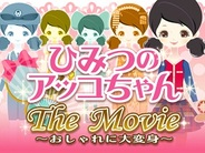 ネクストリー、『ひみつのアッコちゃん The Movie』を「Mobage」でリリース
