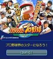 KONAMI、『パワフルプロ野球』をGREEとMobageで同時リリース…人気シリーズのソーシャルゲーム版