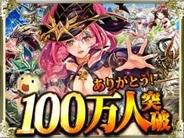 クルーズの『神魔×継承!ラグナブレイク』が会員数100万人突破!