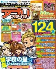 イースト・プレス、ソーシャルゲーム専門誌『アプリスタイル Vol.10』を発売