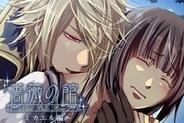 NEO COSMIC、恋愛ゲーム『薔薇の館~ミカエル編~』を「GREE」でリリース