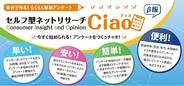 ネットマイル、業界初の完全セルフ型ネットリサーチ「Ciao」のβサービス開始
