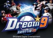 KONAMI、韓国版『プロ野球ドリームナイン』を「T store」で提供開始