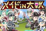 トイラボ、メカ少女RPG『メイドin大戦』をFP版「GREE」で提供開始