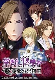 ジグノシステムジャパン、女性向け恋愛ゲーム『禁断の復讐者~愛欲の岩窟王~』をGREEでリリース