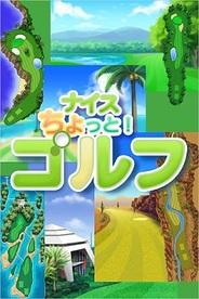 epicsの人気ソーシャルゲーム『ナイスちょっと!ゴルフ』の会員数が130万人突破