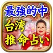 HEROZ、スマートフォン向け占いアプリ『最強的中!奇跡の台湾推命占い』をリリース